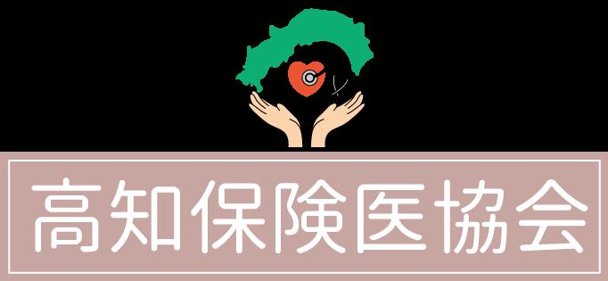高知保険医協会